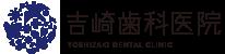 吉崎歯科医院